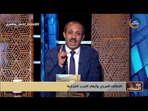 بين السطور | التحالف العربي وأبعاد الحرب المركبة.. الحلقة الكاملة (21 يونيو)