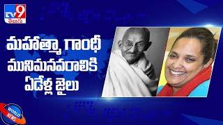 Mahatma Gandhi's great granddaughter jailed for 7 years - TV9 - TV9