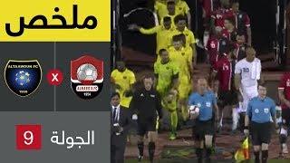 ملخص مباراة الرائد والتعاون - دوري كاس الأمير محمد بن سلمان