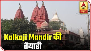 Unlock 1.0: Kalkaji temple to reopen from June 8? - ABPNEWSTV