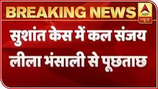 Sushant denied 2 Bhansali films, police to record Bhansali's statement tomorrow - ABPNEWSTV