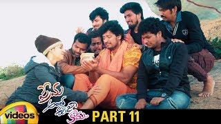 Prema Antha Easy Kadu Latest Telugu Full Movie HD | Rhajesh Kumar | Prajwal Pooviaha | Part 11 - MANGOVIDEOS