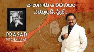 Podcast on Balu Gaaru ll  బాలూ  గారు ... ఆ  కథ నిజం చేయండి , ప్లీజ్ ll ll Prasad PitchaPaati - IGTELUGU