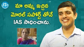 Am lucky to have such parents - UPSC 77th Rank Holder Katta Ravi Teja | Dil Se With Anjali - IDREAMMOVIES