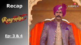Rangrasiya - रंगरसिया  - Episode -3 & 4 - Recap - COLORSTV