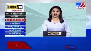 Top 9 News : Top News Stories : 10 PM   24 July 2021 - TV9 - TV9