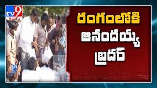 మందు పంపిణీ చేసిన Anandaiah తమ్ముడు నాగరాజు - TV9 - TV9