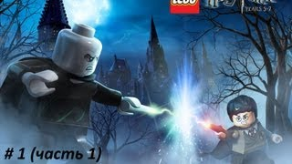 LEGO Harry Potter: Years 5-7 Прохождение #1 (часть 1)
