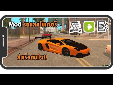 สอนลงMod-รถแลมโบเคอรี่!!-|GTA-