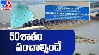 Telangana writes to KRMB seeks 50% share in Krishna waters - TV9 - TV9