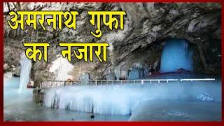 Amarnath गुफा की पहली तस्वीरें आईं सामने - IANSLIVE