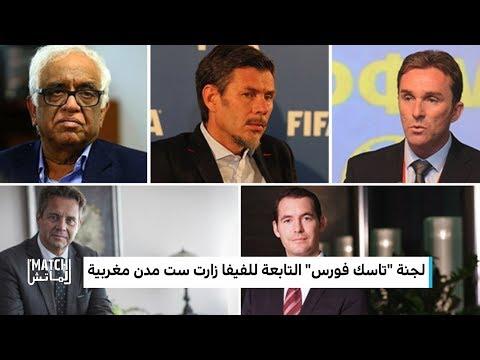 المغرب 2026  .. حصيلة زيارة  تاسك فورس  وأبرز الخلاصات