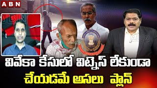 TDP Leader VidyaSagar REACTION On CBI Left Vivekananda Watchman Rangaiah On Road   ABN Telugu - ABNTELUGUTV