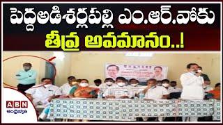 Dishonor for MRO in Ration Card distribution @ Peddadi Sarlapalli | ABN Telugu - ABNTELUGUTV
