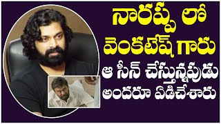 Actor Sritej About Venkatesh Emotional Scene In Narappa Movie | Telugu Interviews Latest | TFPC - TFPC