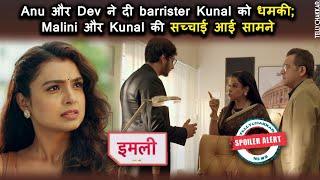 Imlie | Anu और Dev ने बुलाया barrister Kunal को fraud; Malini और Kunal का FAKE रिश्ते का सच आया बहार - TELLYCHAKKAR
