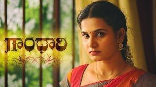 Gandhari    Telugu short film 2017    Directed by Ravindra Pulle - YOUTUBE
