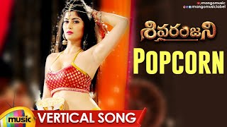 Popcorn Vertical Song | SIVARANJINI Telugu Movie | Rashmi Gautam | Sekhar Chandra | Mango Music - MANGOMUSIC