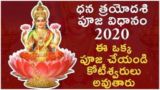 Dhana Trayodashi Pooja Vidhanam 2020 | How to Do Dhana Trayodashi Pooja Vidhanam | Deepavali Pooja - TFPC