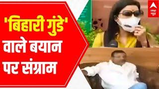 Bihari Gunda controversy: All Bihar parties condemn Mahua Moitra's statement - ABPNEWSTV
