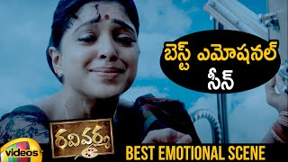 Best Emotional Scene | Rachayitha Latest Telugu Movie | Vidya Sagar Raju | Sanchita Padukone |Himaja - MANGOVIDEOS