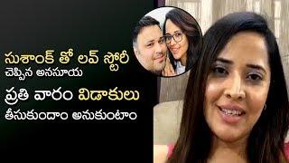 Anasuya Bharadwaj  About Her Love Marriage And Love Story | ప్రతి వారం విడాకులు తీసుకుందాం ? - IGTELUGU
