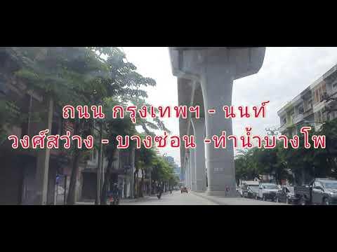 ถนน-กรุงเทพฯ-นนท์-วงศ์สว่าง-บา