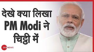 देशवासियों के नाम लिखी PM Modi ने चिट्ठी   PM Narendra Modi's letter to nation - ZEENEWS