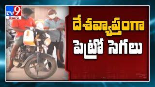 Petrol crosses Rs 100/litre mark in Telugu states - TV9 - TV9