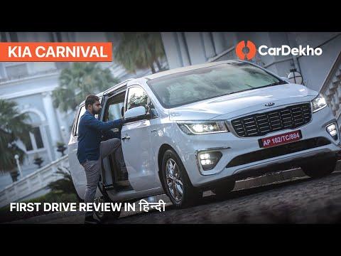 Kia Carnival Review | Upgrade From Innova At Last? | CarDekho.com