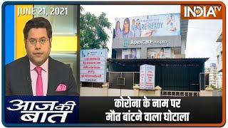 Aaj Ki Baat, June 21 2021: कोरोना के नाम पर 'मौत' बांटने वाला घोटाला - INDIATV