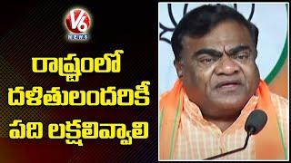 రాష్ట్రంలో దళితులందరికీ పది లక్షలివ్వాలి : BJP Leader Babu Mohan   V6 News - V6NEWSTELUGU