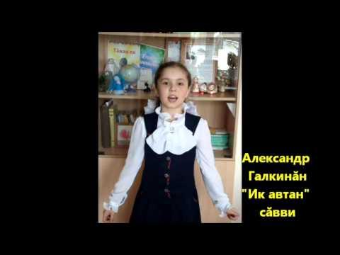 Анна Алексеева. Ик автан
