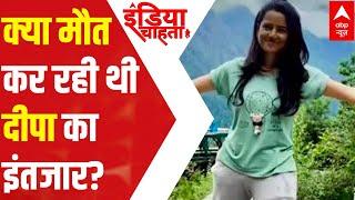 Himachal Landslide: Jaipur Doctor Deepa Sharma's tragic story | India Chahta Hai - ABPNEWSTV