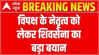Will Uddhav Thackeray be the FACE of opposition? - ABPNEWSTV