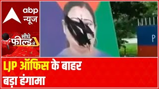 Chirag convenes parallel executive to expel 5 rebel MPs   Seedhe Field Se(15.06.2021) - ABPNEWSTV