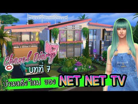 The-Sims4-ตอน-บ้านหลังใหม่-ของ
