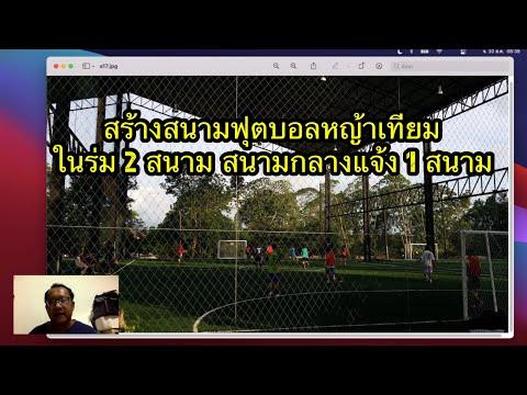 สร้างสนามฟุตบอลหญ้าเทียม-ในร่ม