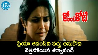 Sharwanand backslashu0026 Priya Anand Breakup Scene | Ko Ante Koti Movie Scenes | Srihari | iDream Movies - IDREAMMOVIES