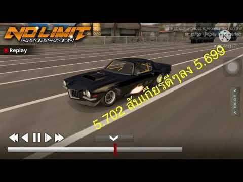 No-limit-drag-racing-2จูนCamar