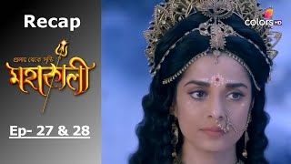 Mahakaali - महाकाली - Episode -27 & 28 - Recap - COLORSTV