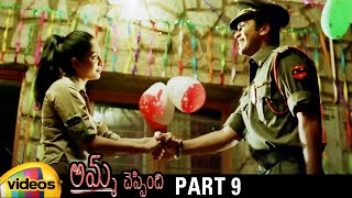 Amma Cheppindi Telugu Full Movie HD | Sharwanand | Sriya Reddy | Suhasini | MM Keeravani | Part 9 - MANGOVIDEOS