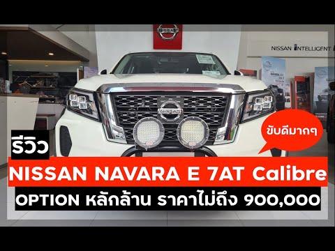 EP1-Nissan-Navara-รุ่น-E-ให้อะ