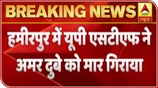 Amar Dubey, close aide of Vikas Dubey killed in Hamirpur - ABPNEWSTV