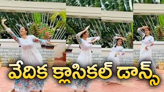 Actress Vedhika Superb Classical Dance At Home | Ghar More Pardesiya | IG Telugu - IGTELUGU