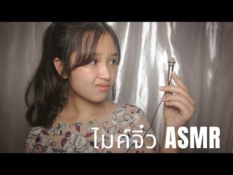 ASMR-กับไมค์จิ๋ว-30-บาท- -Mini