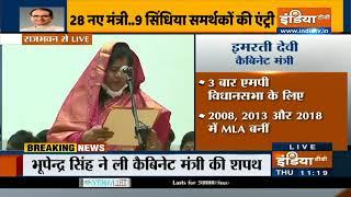 M.P: BJP MLA Imarti Devi takes oath as cabinet minister | IndiaTV - INDIATV
