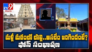 Brahmamgari Matam Issue : కులమా, కుటుంబమా.. లేక ఆధిపత్యమా? - TV9 - TV9