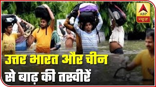 WATCH: Visuals of floods from North India and China - ABPNEWSTV