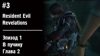 Прохождение Resident Evil: Revelations / Обитель зла: откровения. #3: Эпизод 1 В пучину Глава 2